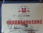 阿依家政:十二年老店,专业品质,闵行区域