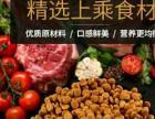 全國批發貓糧狗糧