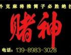 上海牌技培训中心 上海牌技教学师傅 上海牌技培训