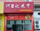何记花甲 秘制花甲 中国实力小吃品牌 无需大厨