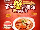 广州加盟肉蟹煲投资多少钱 86.61%的利润空间 月入过万