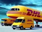 DHL中外运敦豪国际快递 24小时热线电话为您服务 取件电话