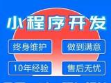广州白云商城,小程序软件开发
