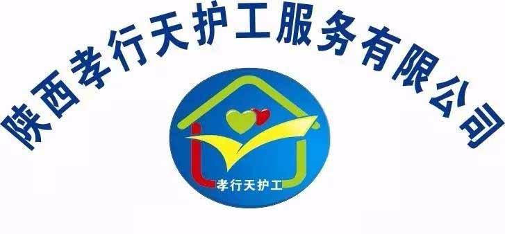 需要医院护工,家庭护理首选陕西孝行天家政护工专业的服务公司