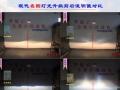 世纪百惠—现代名图灯光升级改装