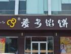 北京麦多馅饼加盟 麦多馅饼加盟多少钱