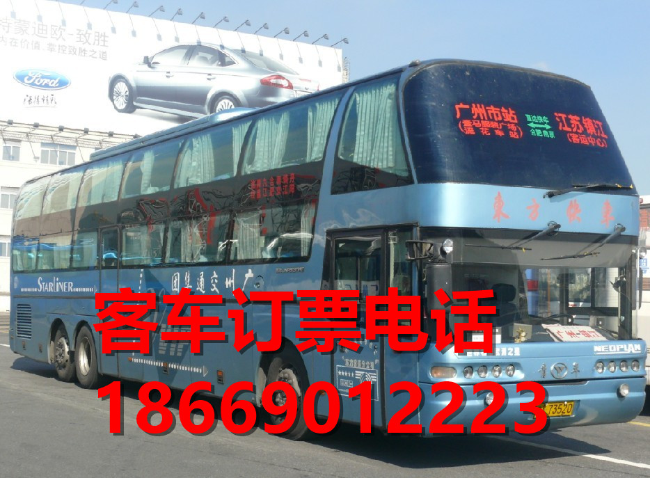 从汕头到张家港客车线路公告 到张家港在哪发车13701455