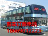 从盘县到南平客车查询/客车多长时间