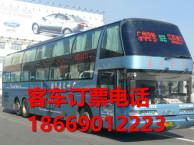 汽车票汕头到平坝县长途汽车查询 客车汽车多少钱1528554