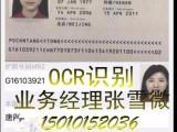 手机端离线OCR护照识别API技术提高信息采集效率