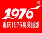 重慶1976視覺攝影怎么樣
