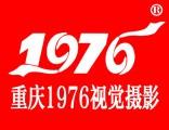 重庆婚纱照价格重庆1976视觉摄影
