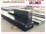 《广典特钢》CR12MOV锻打板/CR12MOV上海宝钢/CR1