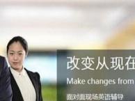广州英语口语培训,佛山初级英语口语快速提高班