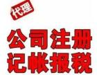 杭州滨江区专业代理记账代办公司注册