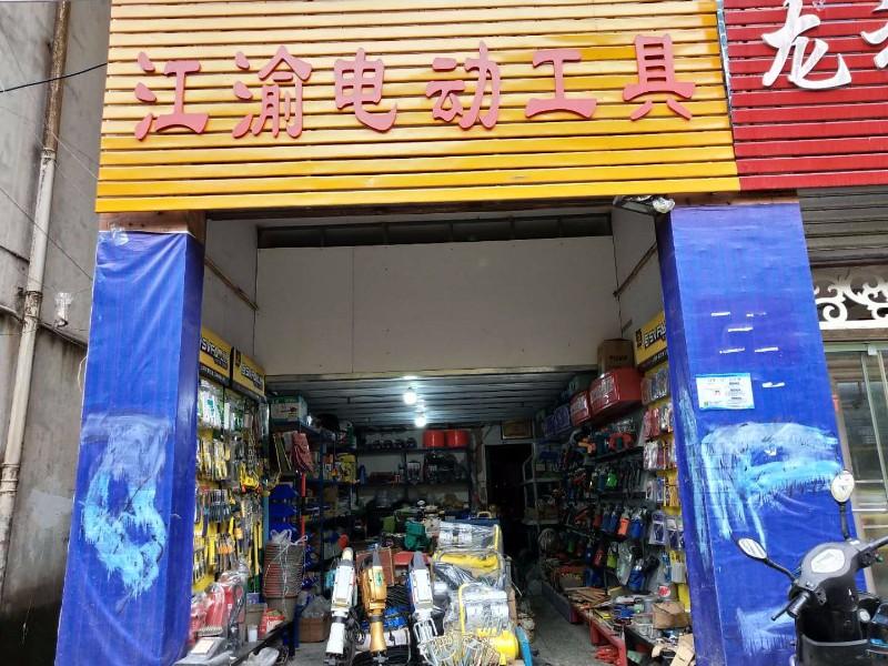重庆市沙坪坝陈家桥五金电动工具门店带货转让,电话详询