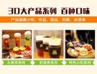 小吃饮品加盟