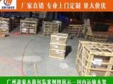 广州专业打出口木架
