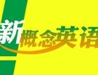 北京通州零基础学面试英语,短期通用英语培训班