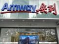 济南市高新区哪有卖安利产品 高新区安利专卖店详细地址