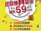 鞍山联通光纤300M宽带,可上门办理 快速安装!