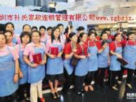 深圳补氏家政连锁管理公司 连锁家政服务