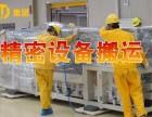 广州专业大型搬厂设备起重吊装 搬迁移位吊机起重安装