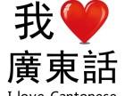 粤语培训怎么说,成科教育粤语培训,广州地道老师授课