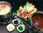 北京品味轩专业培训--正宗自助小火锅加盟