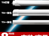 厂家批发LED灯管T5/T8一体化支架全套超亮LED日光灯管1.