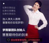 净夫人CEO慧慧告诉想加入微商小白需要注意的事项