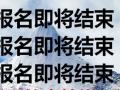 济宁市成人高考函授报名倒计时十天!
