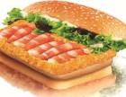 凡仔汉堡加盟费多少钱?炸鸡 鸡肉卷 匹萨培训