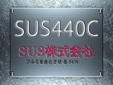 东莞SUS440C不锈钢批发 440C不锈钢材料硬度成分