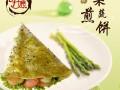 四季火热小吃品牌-全国加盟小吃店前十名-午娘营养果蔬煎饼