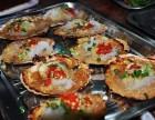 宁波可以加盟蚝翅海鲜烧烤店吗加盟蚝翅海鲜烧烤需要多少加盟费