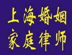 上海免費法律咨詢熱線 房產繼承 離婚訴訟專業律師咨詢