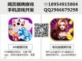 山西朔州房卡棋牌游戏开发制作还是老牌企业狼人靠谱