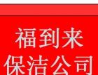 灵川县福到来保洁服务有限公司