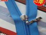 三力拉链批发 358外套尼龙塑料拉链 被套拉链 西裤门襟拉链