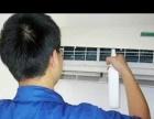 专业深度拆卸清洗空调 冰箱