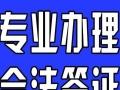 专办汉族赴韩国5年、美国、日本、欧洲、澳门合法签证申请