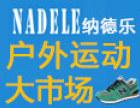Nadele纳德乐品牌鞋 诚邀加盟