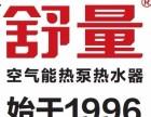 欢迎访问-义乌舒量空气能%网站各点售后服务咨询电话