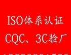 提供ISO管理体系验厂、辅导培训全套服务