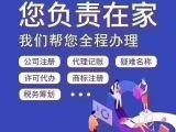 延庆公司注册代办 财务记账