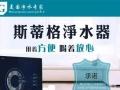 十大品牌斯蒂格净水器面向丽江地区招代理经销商!