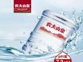 绵阳各品牌优质桶装水专业配送