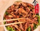 沈阳正宗土耳其烤肉拌饭加盟总部一对一培训特色小吃