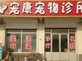 涿州宠康宠物诊所